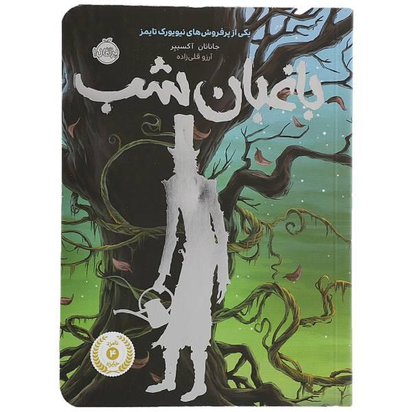 The Night Gardener Novel by George Pelecanos