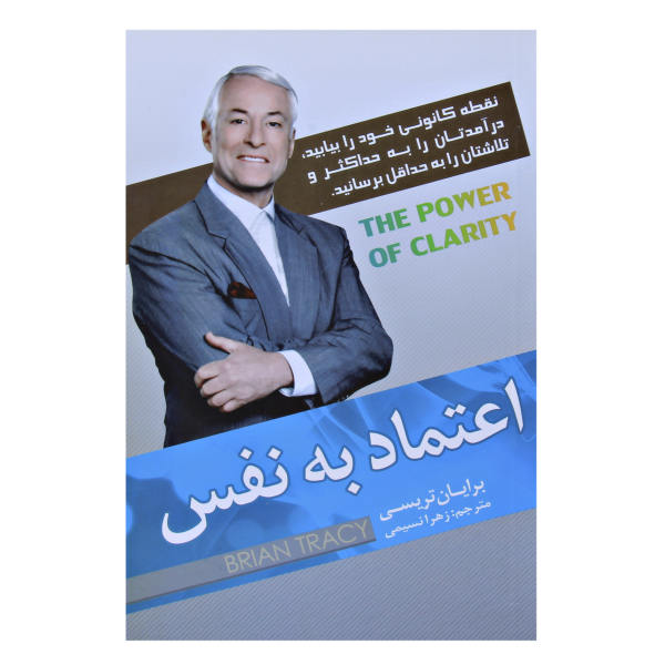 The Power of Self-Confidence Book by Brian Tracy