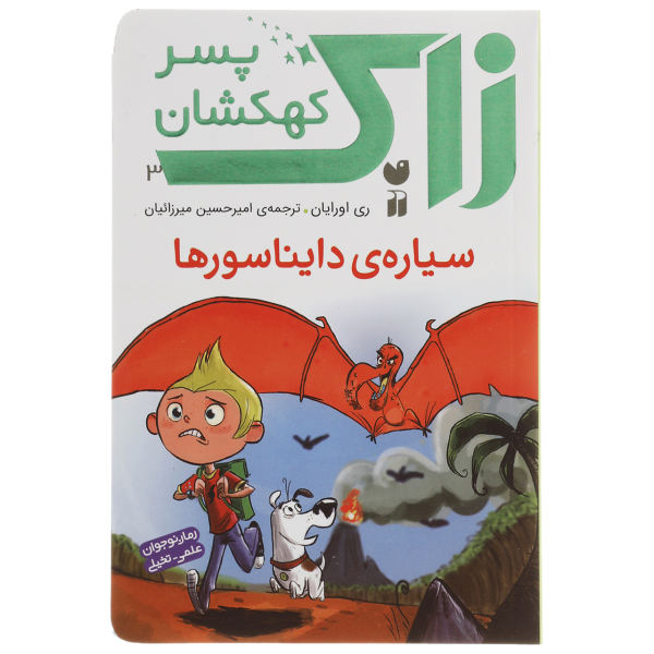 The Prehistoric Planet Book by Ray O'Ryan (Farsi)