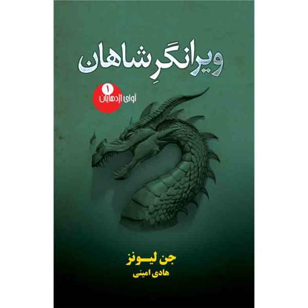 The Ruin of Kings Book by Jenn Lyons (Farsi)