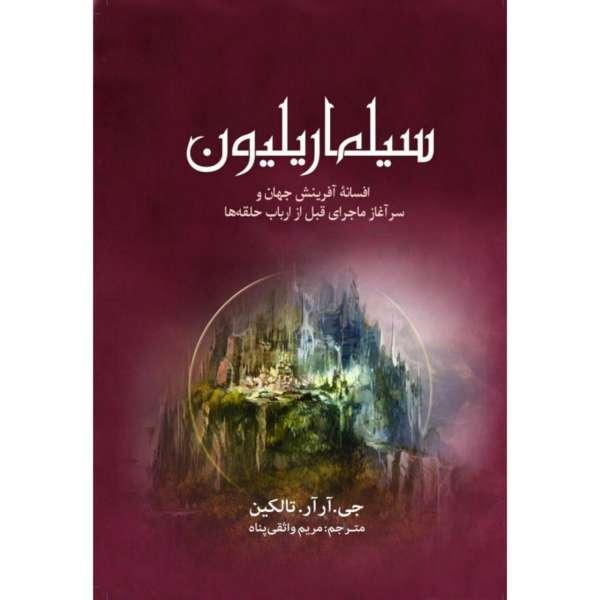 The Silmarillion Book by J. R. R. Tolkien
