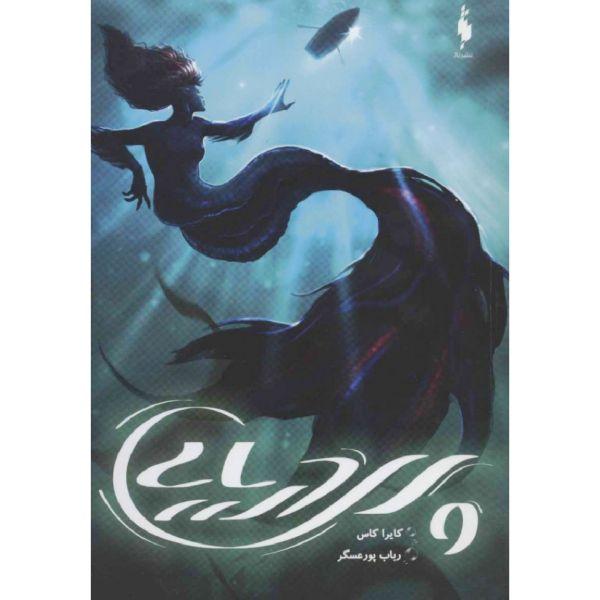 The Siren Book by Kiera Cass (Farsi Edition)