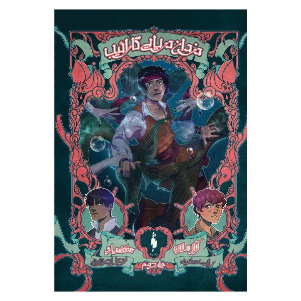 The Siren Song Book by Rob Kidd (Farsi Edition)