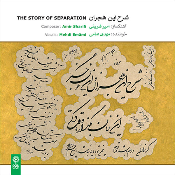 The Story of Separation Music Album by Mehdi Emami
