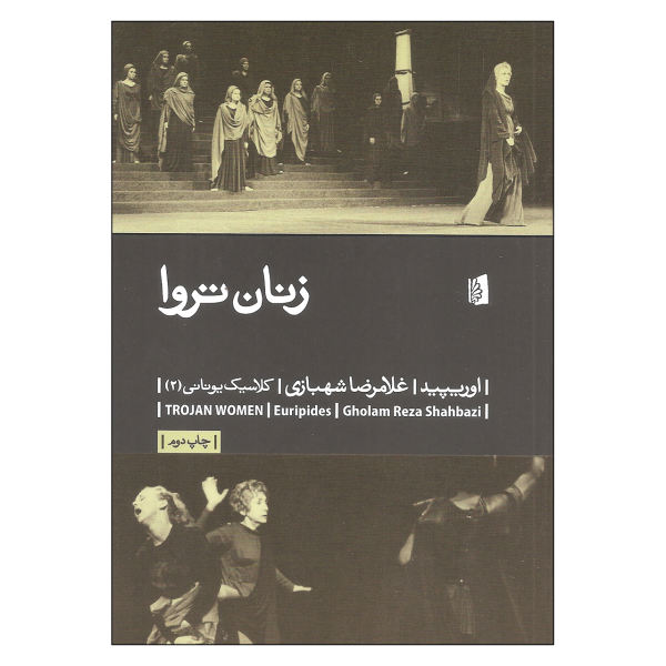 The Trojan Women Play by Euripides (Farsi Edition)