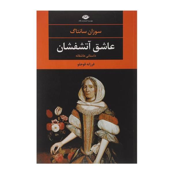 The Volcano Lover Novel by Susan Sontag (Farsi)