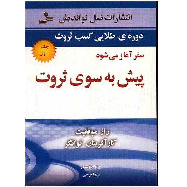 The Way to Wealth Book by Brian Tracy (Farsi)