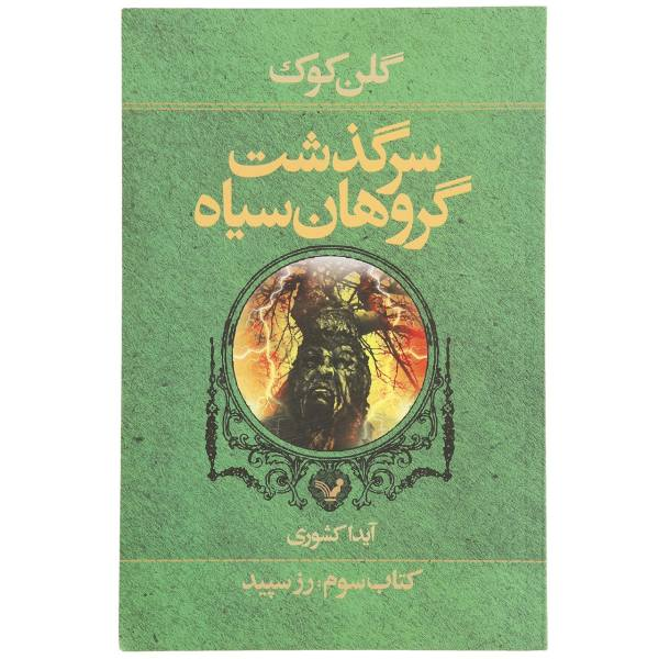 The White Rose Novel by Glen Cook (Farsi Edition)