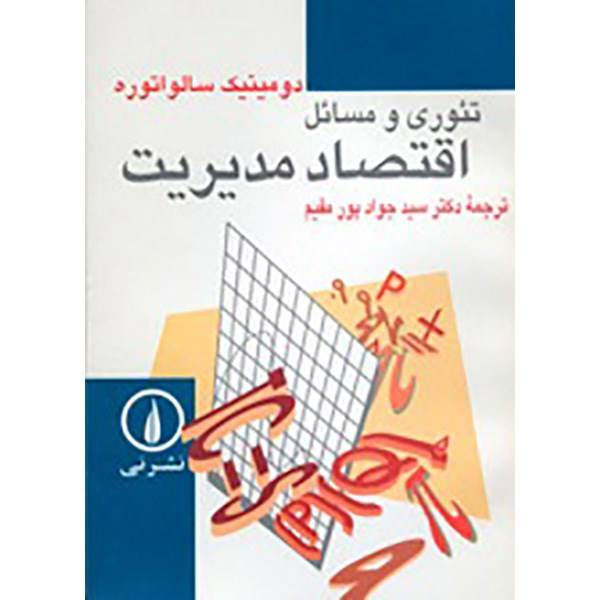 Theory and Problems of International Economics