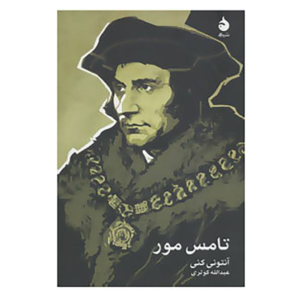 Thomas More Book by Anthony Kenny