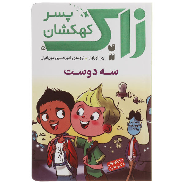 Three's a Crowd! Book by Ray O'Ryan (Farsi)