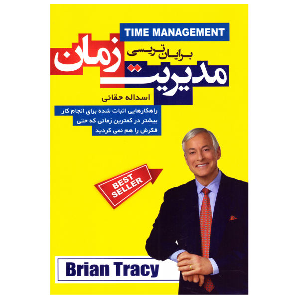 Time Management Book by Brian Tracy (Farsi)