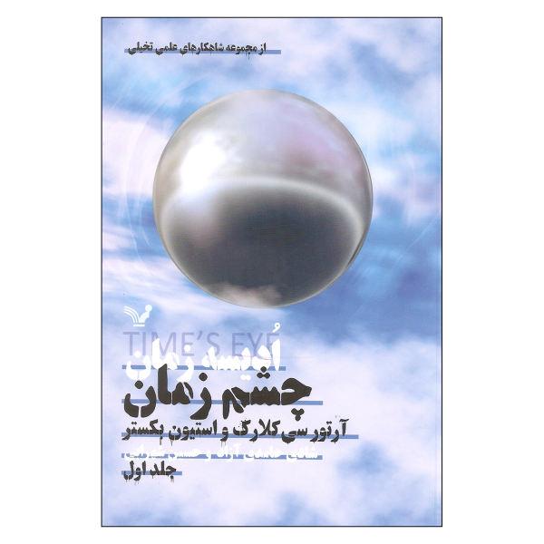 Time's Eye Novel by Arthur C. Clarke and Stephen Baxter