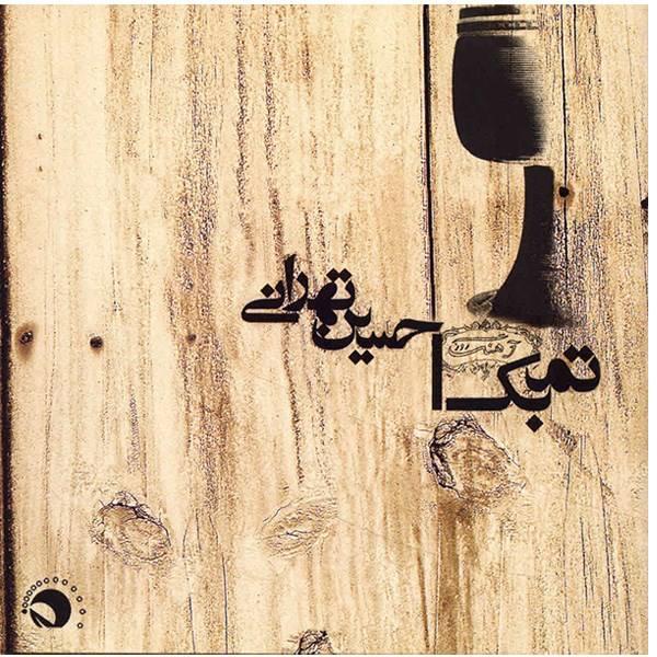Tombak Music Album by Hossein Tehrani