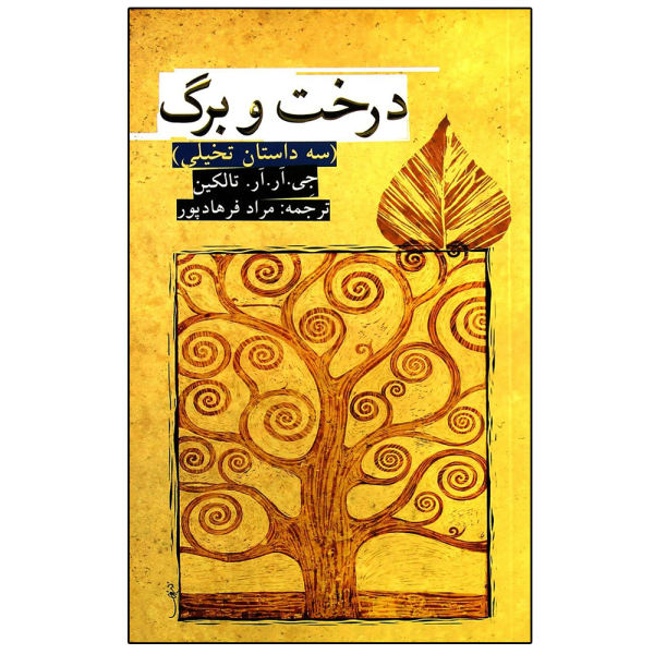 Tree and Leaf Including Mythopoeia by J. R. R. Tolkien