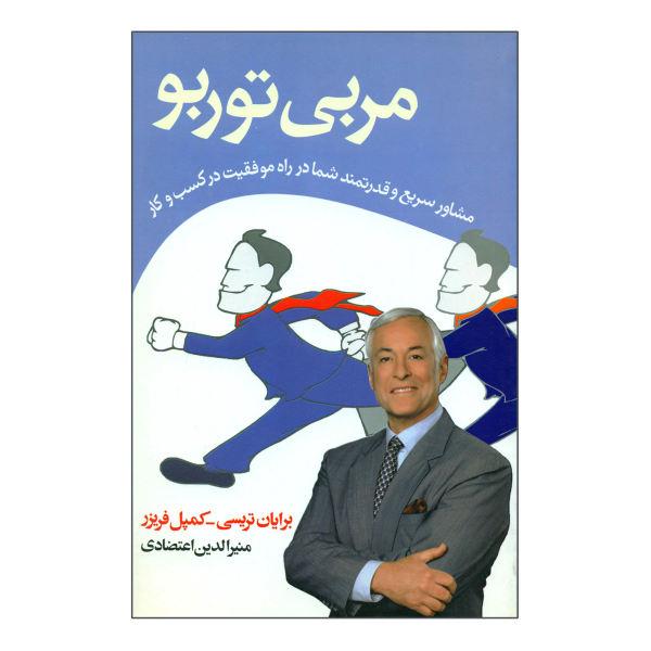 TurboCoach Book by Brian Tracy (Farsi Edition)