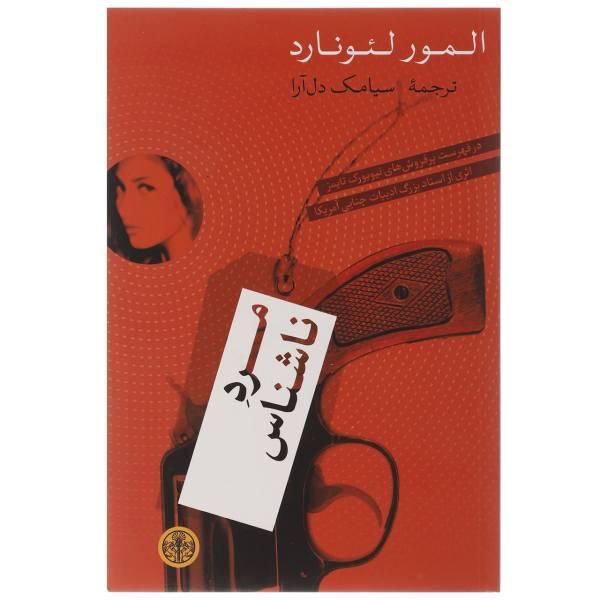 Unknown Man No. 89 Novel by Elmore Leonard