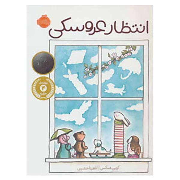 Little White Rabbit Book by Kevin Henkes (Farsi)