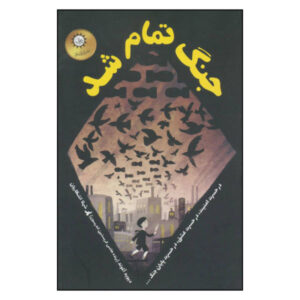 War Is Over Book by David Almond (Farsi Edition)