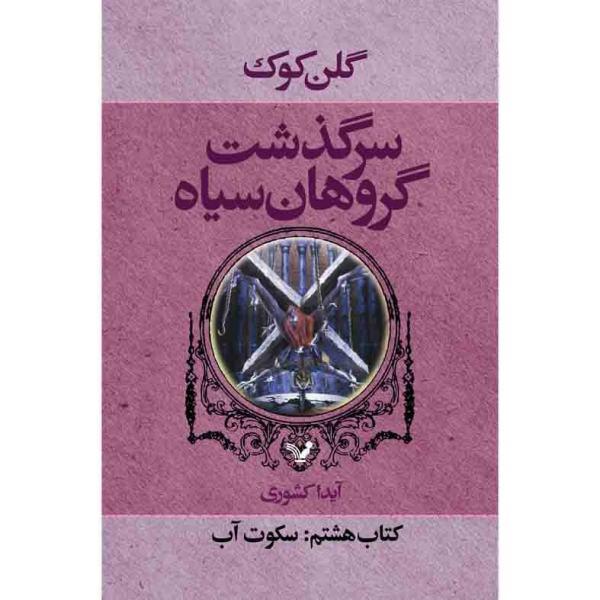 Water Sleeps Novel by Glen Cook (Farsi Edition)