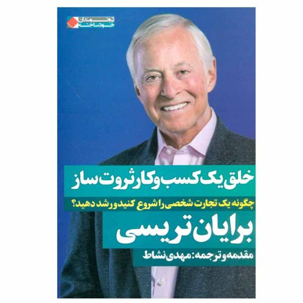 Wealth Building Made Simple Book by Brian Tracy