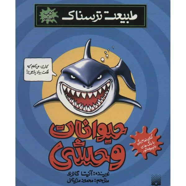 Wild Animals Book by Anita Ganeri (Farsi)