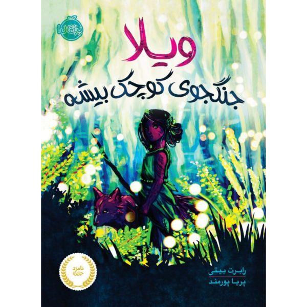 Willa of the Wood Novel by Robert Beatty (Farsi)