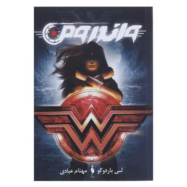 Wonder Woman Warbringer Book by Leigh Bardugo