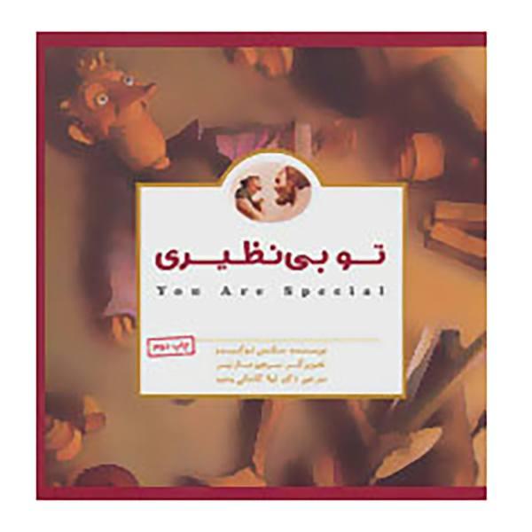 You Are Special Book by Max Lucado (Farsi)