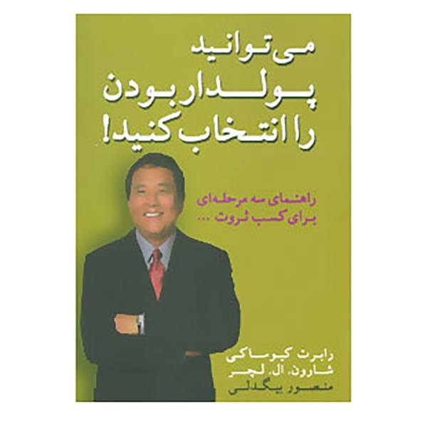 You Can Choose to Be Rich Book by Robert Kiyosaki