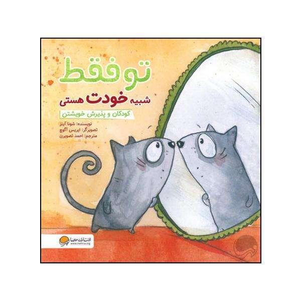 You are Like You Book by Shona Innes (Farsi)