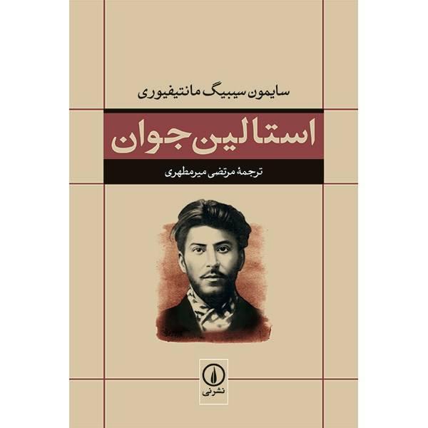 Young Stalin Book by Simon Sebag Montefiore