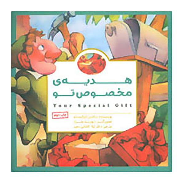 Your Special Gift Book by Max Lucado (Farsi)