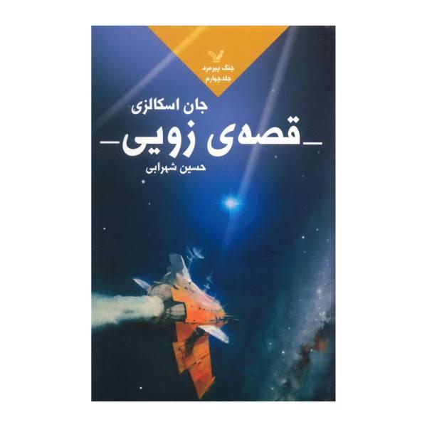 Zoe's Tale Novel by John Scalzi (Farsi Edition)